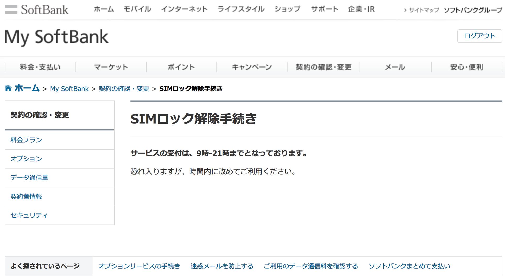 ソフトバンクのMy SoftbankからSIMロック解除しようとしたらできなかった