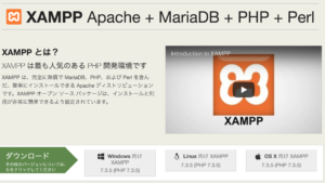 XAMPPのダウンロード